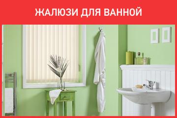 Жалюзи для ванной